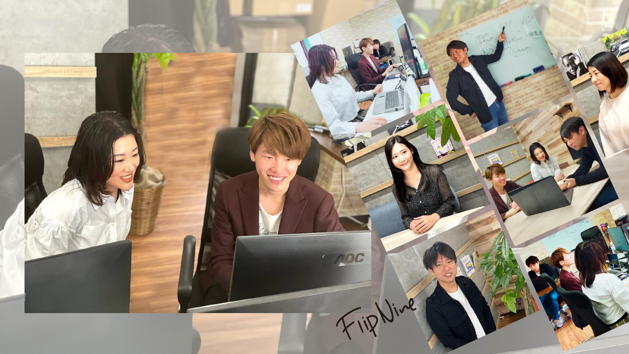 FlipNine株式会社